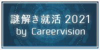 謎解き就活2021 by Careervision